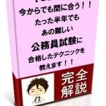 【レポート】公務員試験のレポートがメルぞうに掲載されました!!