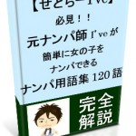 【レポート】ナンパ用語集のレポートがメルぞうに掲載されました!!