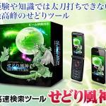 【せどり】せどり風神の世界最強特典実践レビュー!!