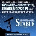 【せどり】ステイブルせどりの世界最強実践特典レビュー!!