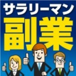 【せどり】サラリーマン副業転売マニュアルの世界最強実践特典レビュー!!
