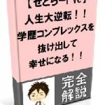 【レポート】学歴コンプレックス克服のレポートがメルぞうに掲載されました!!